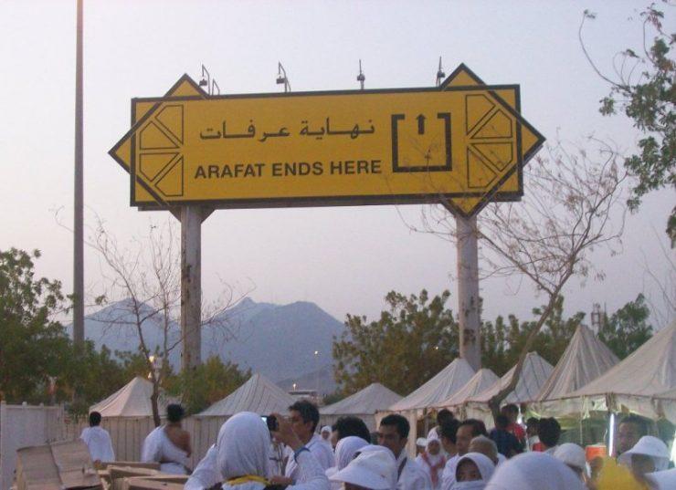 Tanda batas akhir Padang Arafah